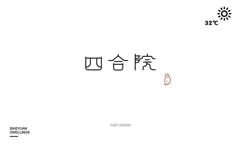 入门字体设计 (3).jpg