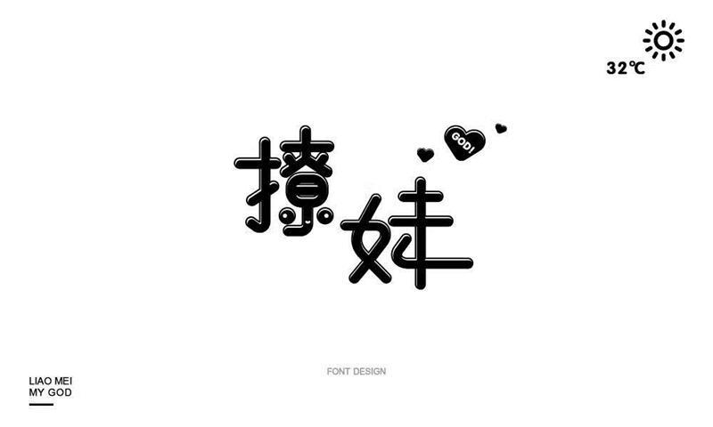 入门字体设计 (2).jpg