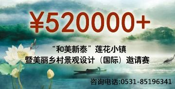 52万元+现金奖,新泰莲花小镇设计大赛等你来!