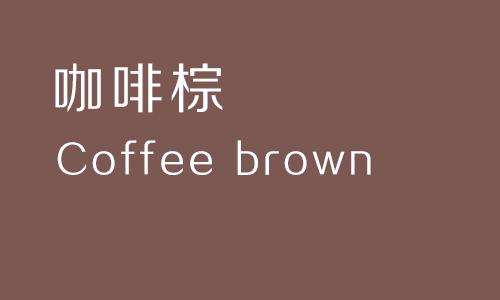 咖啡棕.png