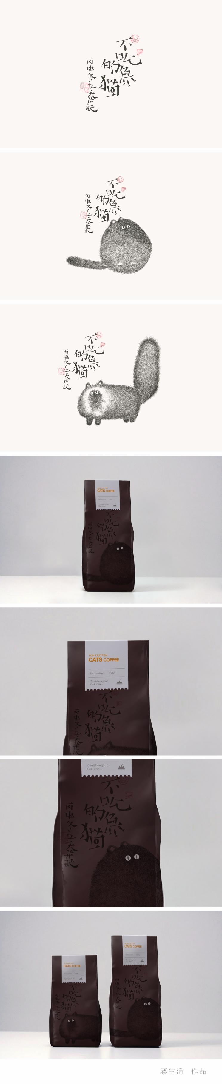coffee-包装设计.jpeg