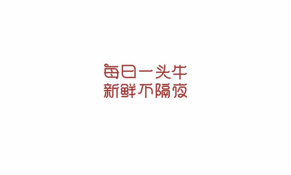 2017LOGO、字体汇总改格式.cdr_0058.JPG