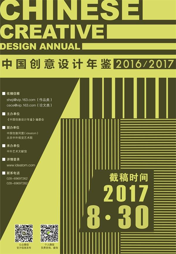 《中国创意设计年鉴》是由设计领域知名设计家、理论家联袂主持,北京中外视觉艺术院、中外设计研究院、中国创意同盟网联合主编的大型年度出版物,迄今已连续出版6届。以其严谨的学术定位和先锋的设计品质,《年鉴》先后被北京大学图书馆、清华大学图书馆、复旦大学图书馆、同济大学图书馆、中国国家图书馆、首都图书馆、四川省图书馆等三十余家全国知名图书馆永久收藏,并将持续收藏每届《年鉴》。自2011年以来,《中国创意设计年鉴》得到全球领先数字出版平台中国知网的全力支持,收录《年鉴》的所有设计作品、学术论文将由中国知网同时收