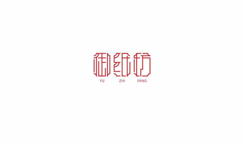 2017LOGO、字体汇总改格式.cdr_0001.JPG