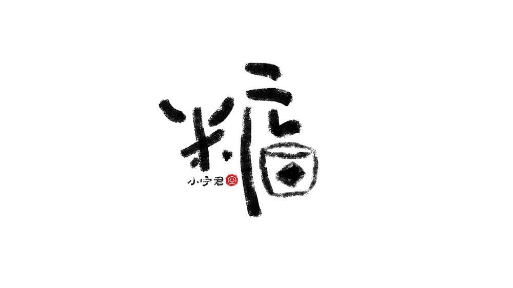 随手写字15.jpg