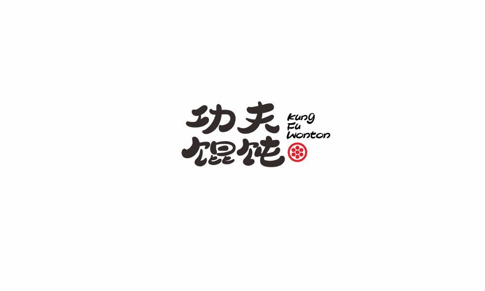 2017LOGO、字体汇总改格式.cdr_0037.JPG
