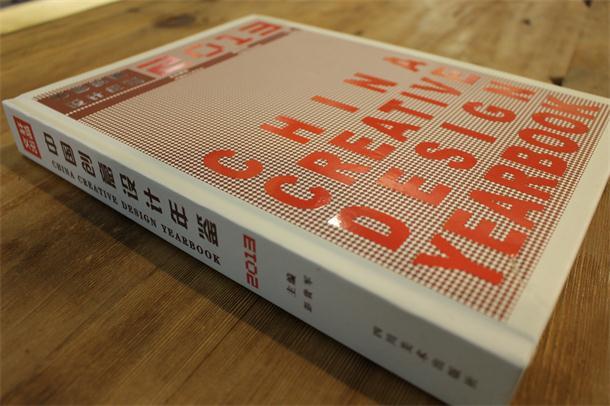 历届《中国创意设计年鉴》书影1.jpg