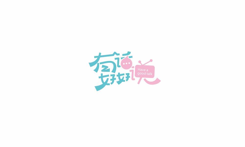 2017LOGO、字体汇总改格式.cdr_0007.JPG