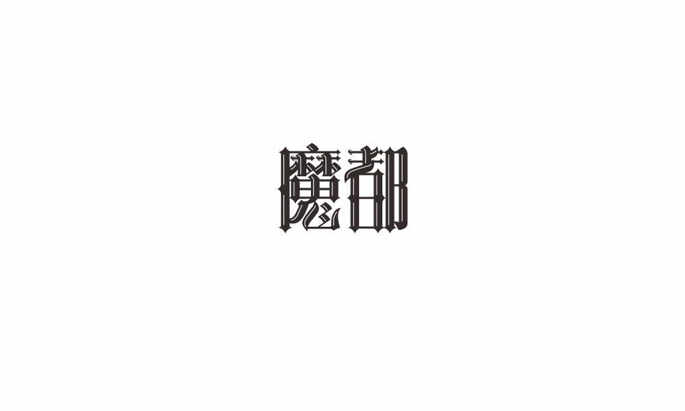 2017LOGO、字体汇总改格式.cdr_0002.JPG