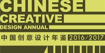 年度出版物《中国创意设计年鉴·2016/2017》征集公告