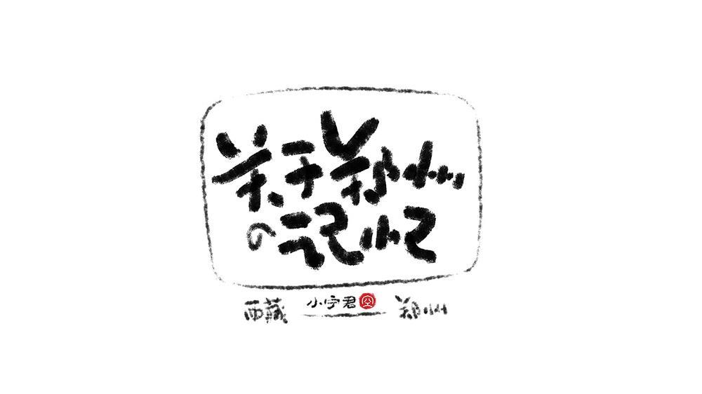 随手写字13.jpg