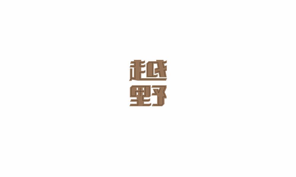 2017LOGO、字体汇总改格式.cdr_0003.JPG