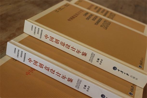 历届《中国创意设计年鉴》书影2.jpg