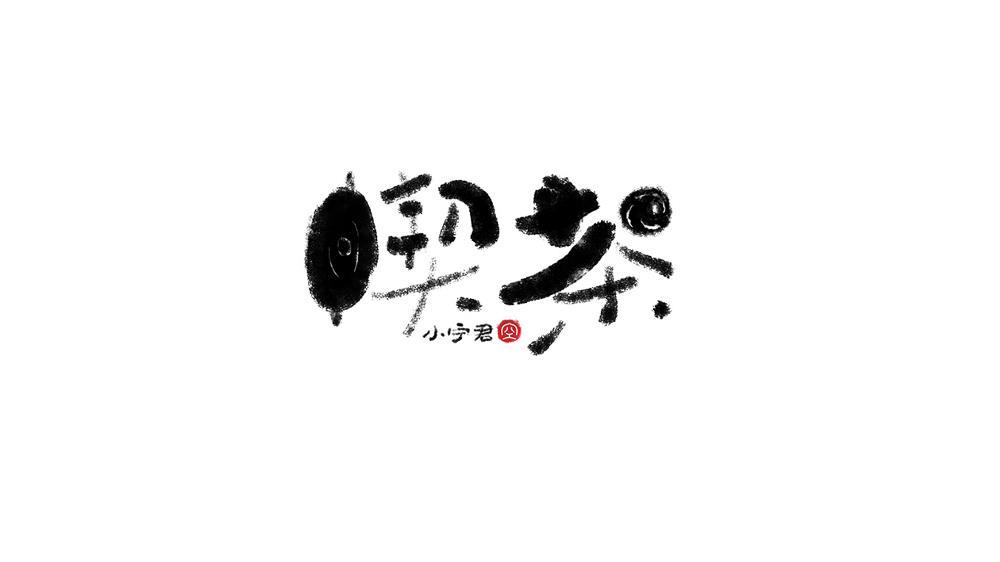 随手写字03.jpg