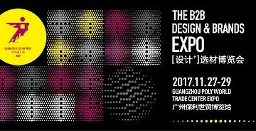 公告︱ 关于调整2017广州设计周展览日期的通知