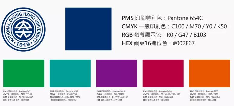 """台湾""""国立""""中兴大学更换新LOGO设计图5.png"""