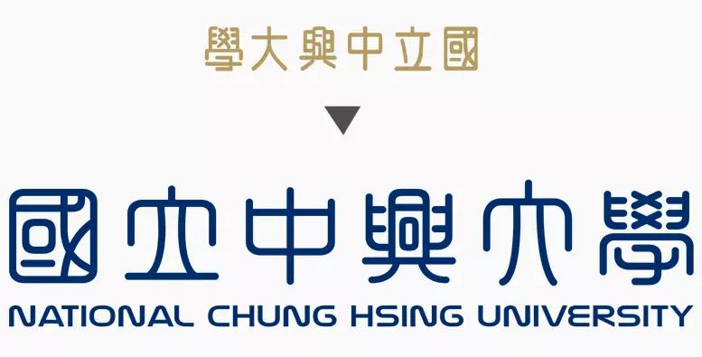"""台湾""""国立""""中兴大学更换新LOGO设计图2.png"""