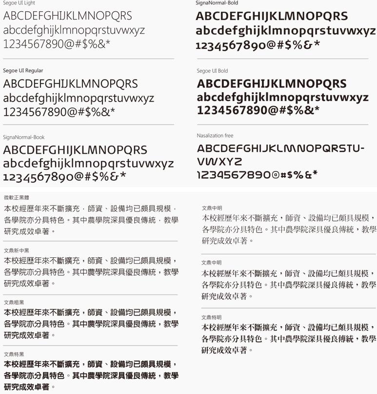 """台湾""""国立""""中兴大学更换新LOGO设计图6.png"""