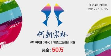 何朝宗杯2017中国(德化)陶瓷工业设计大赛征集公告