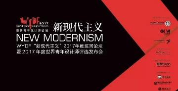 「世界青年设计师论坛」来了!陈德坚、齐帆、张宏毅来了!