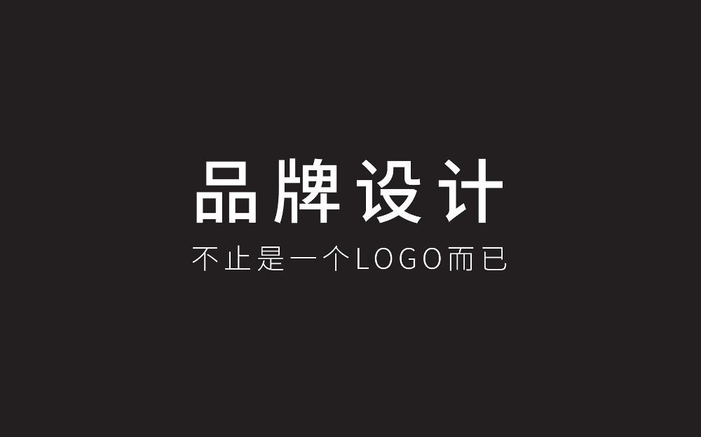 品牌设计-01.jpg