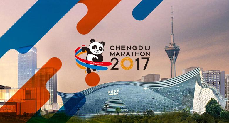 2017成都国际马拉松赛logo发布