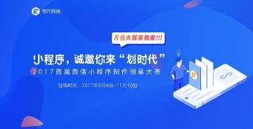 2017首届微信小程序制作创意大赛