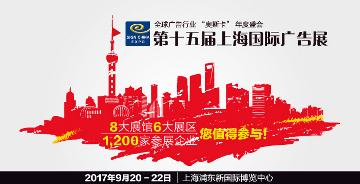 第十五届上海国际广告展