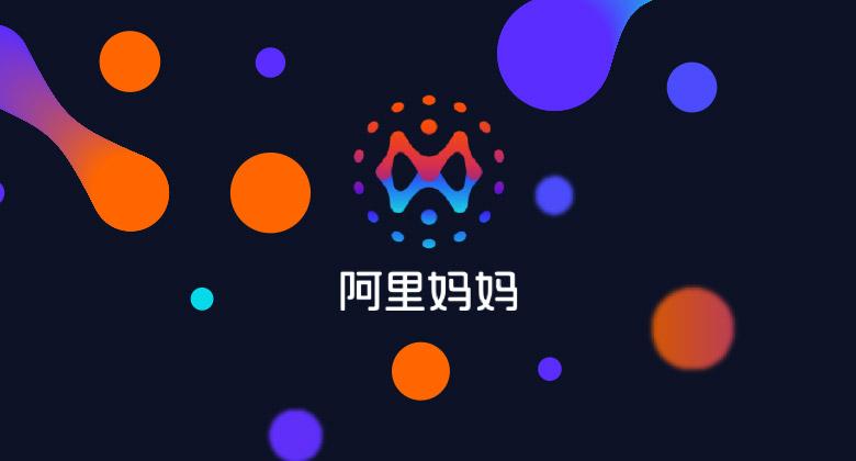 阿里妈妈新logo.jpg