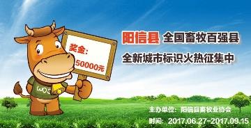 """5万元火热征集中国第一""""牛""""县全新形象标识!"""