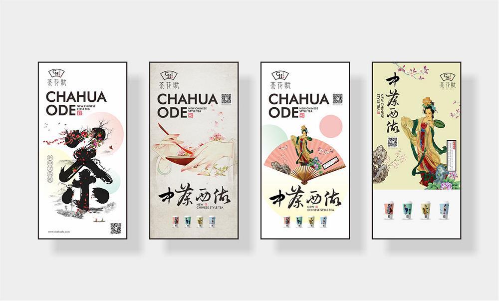 茶花赋奶茶品牌设计作品2.jpeg