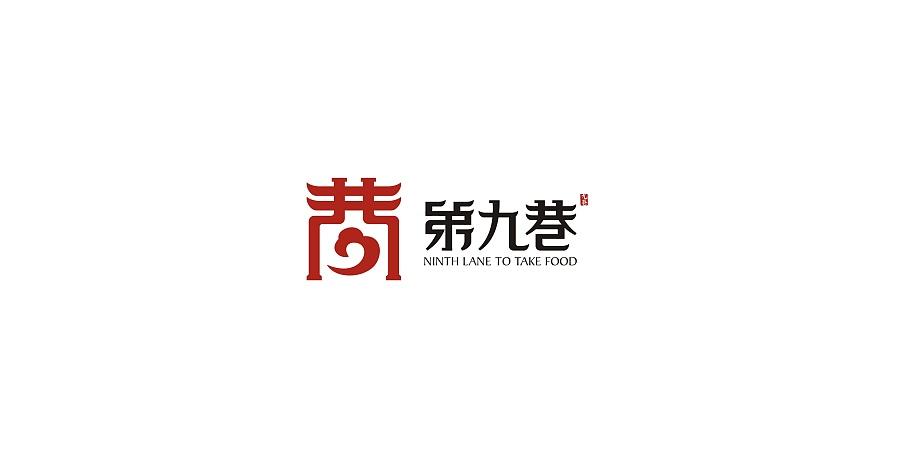 第九巷火锅冒菜品牌设计.jpeg
