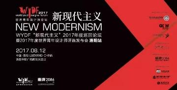 新现代主义︱一场传统与现代的对话