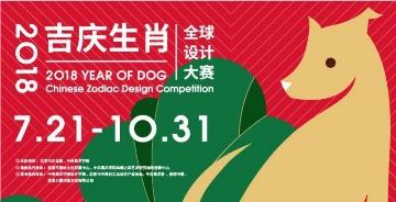 2018全球吉庆生肖设计大赛正式启动!
