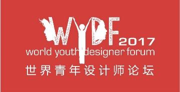 世界青年设计师论坛WYDF2017夏季大会!