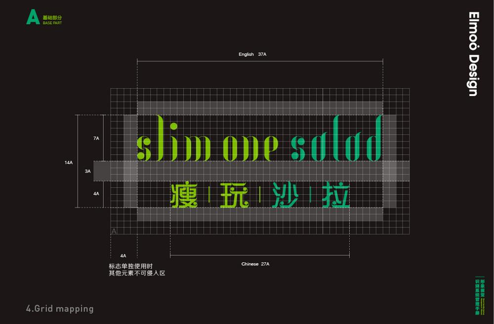 slimone salad 瘦玩沙拉轻食餐饮标志LOGO设计.jpeg