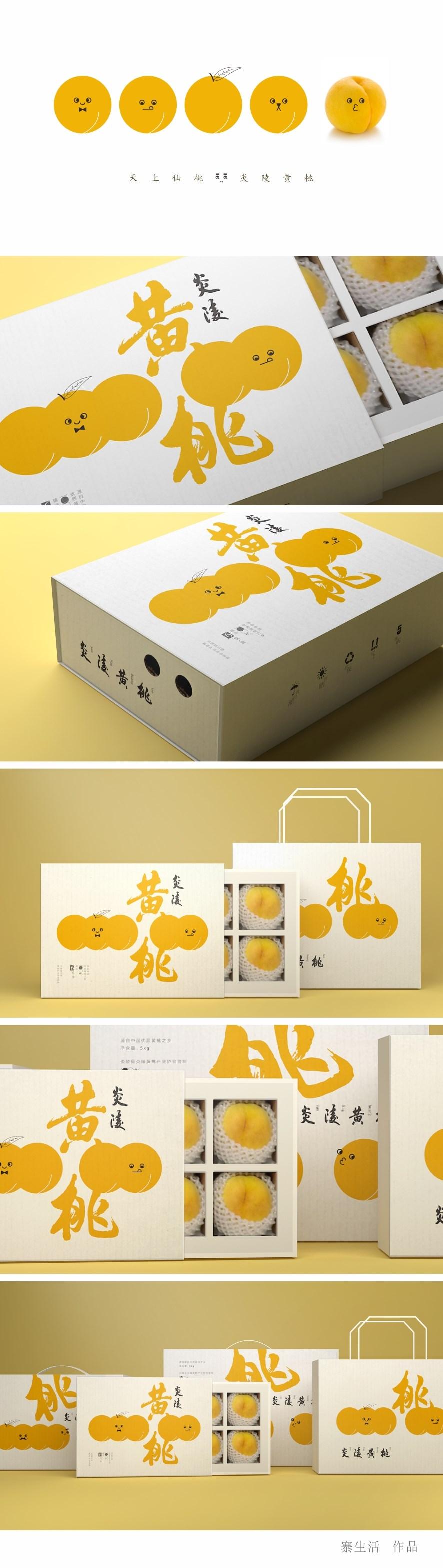黄桃包装设计.jpeg