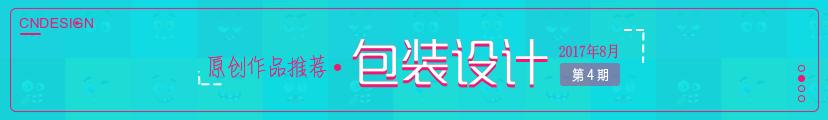 原创作品推荐-包装设计(蓝色).jpg