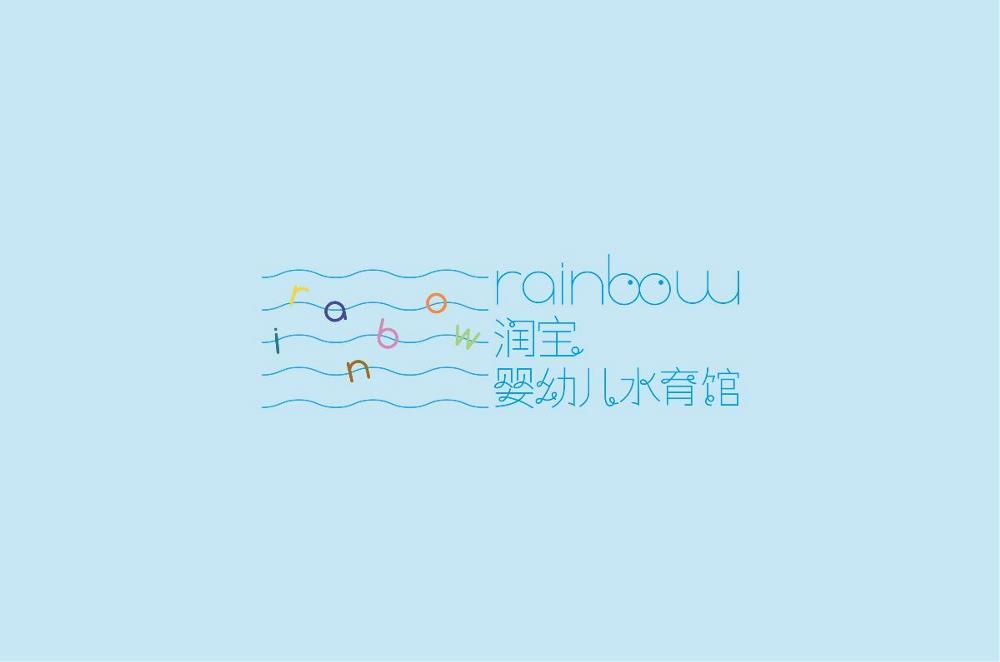 润宝-婴幼儿水育馆.jpeg
