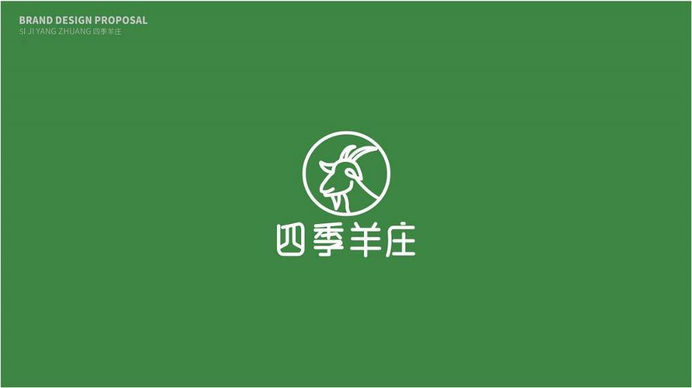 四季羊庄LOGO提案2.jpeg