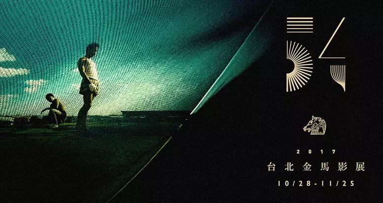 第54届金马奖主视觉LOGO以及海报设计结果揭晓