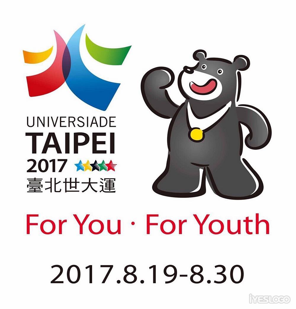 2017 台北世大运形象标志.jpg