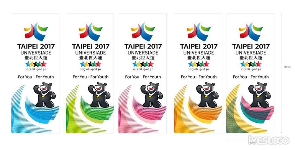 2017年台北夏季世界大学运动会logo4.jpg