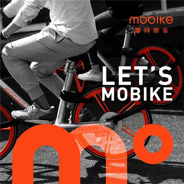 摩拜单车新品牌3.jpg