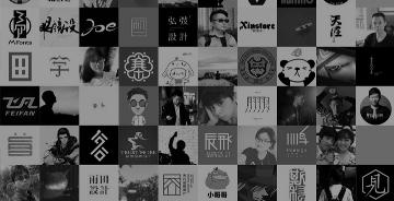 【中国字体设计网】8月份优秀字体设计师榜单