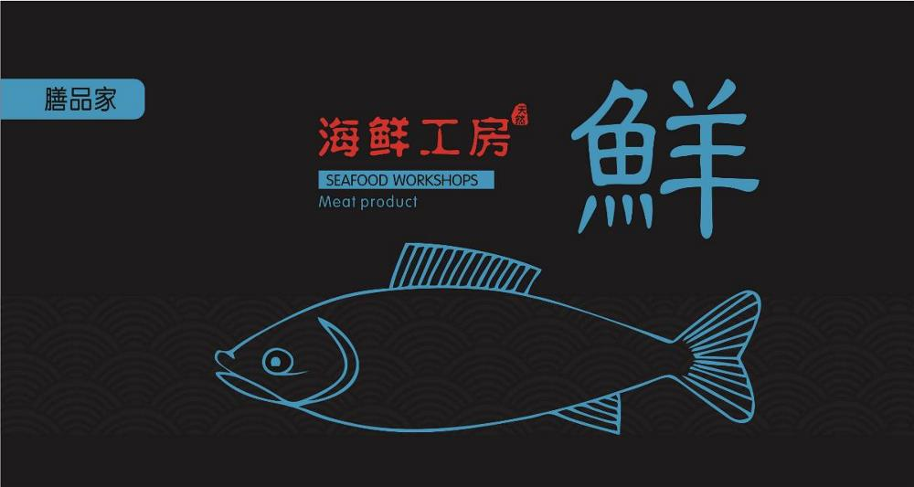 生鲜鱼包装.jpeg