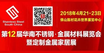 2018第12届华南不锈钢、金属材料展览会