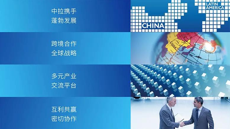 中拉国际博览会战略目标.png