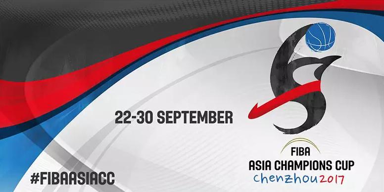 第26届国际篮联亚冠赛LOGO亮相4.png