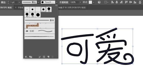 第一招:画笔工具 宽度工具打造可爱类型字体 step 1.